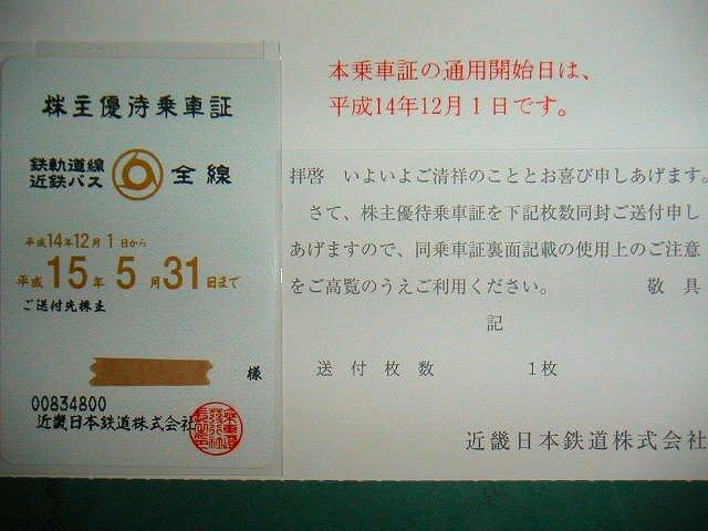券 優待 乗車 近鉄 株主